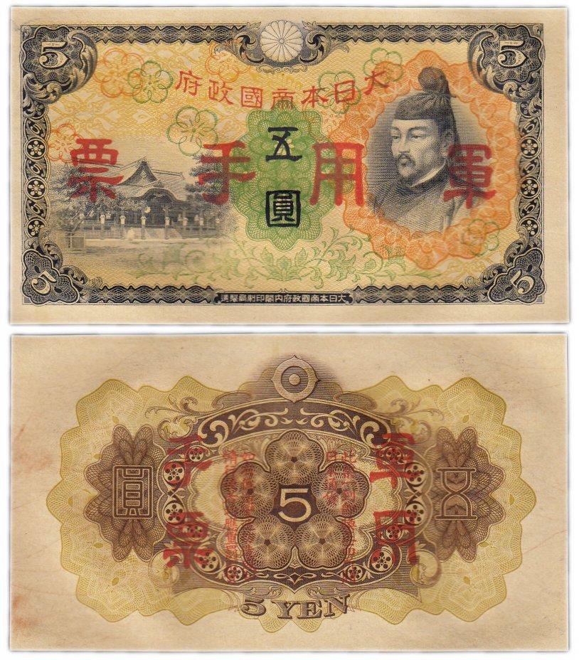 купить Китай 5 йен 1938 (Pick M25a) Японская оккупация