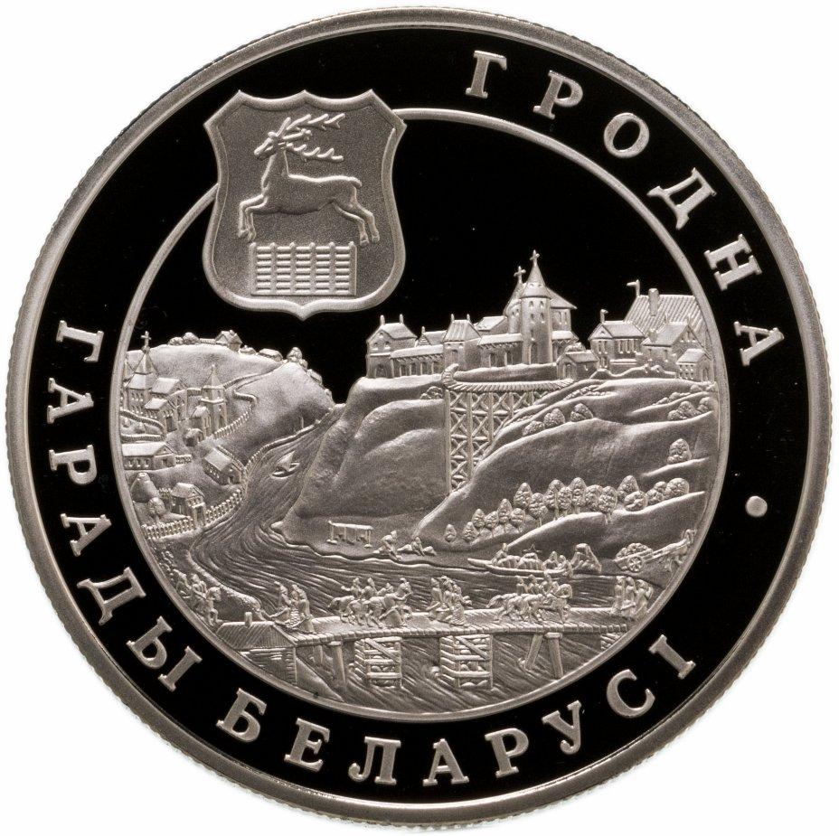 """купить Беларусь 1 рубль 2005 """"Гродно"""""""