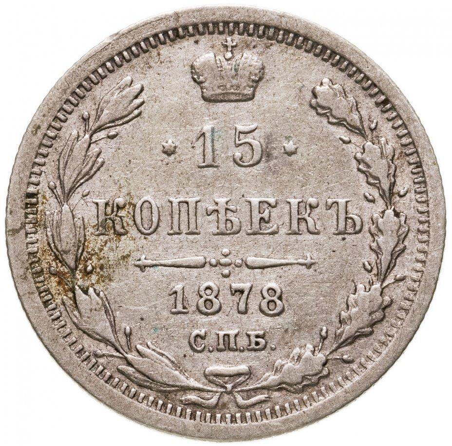 купить 15 копеек 1878 СПБ-НФ