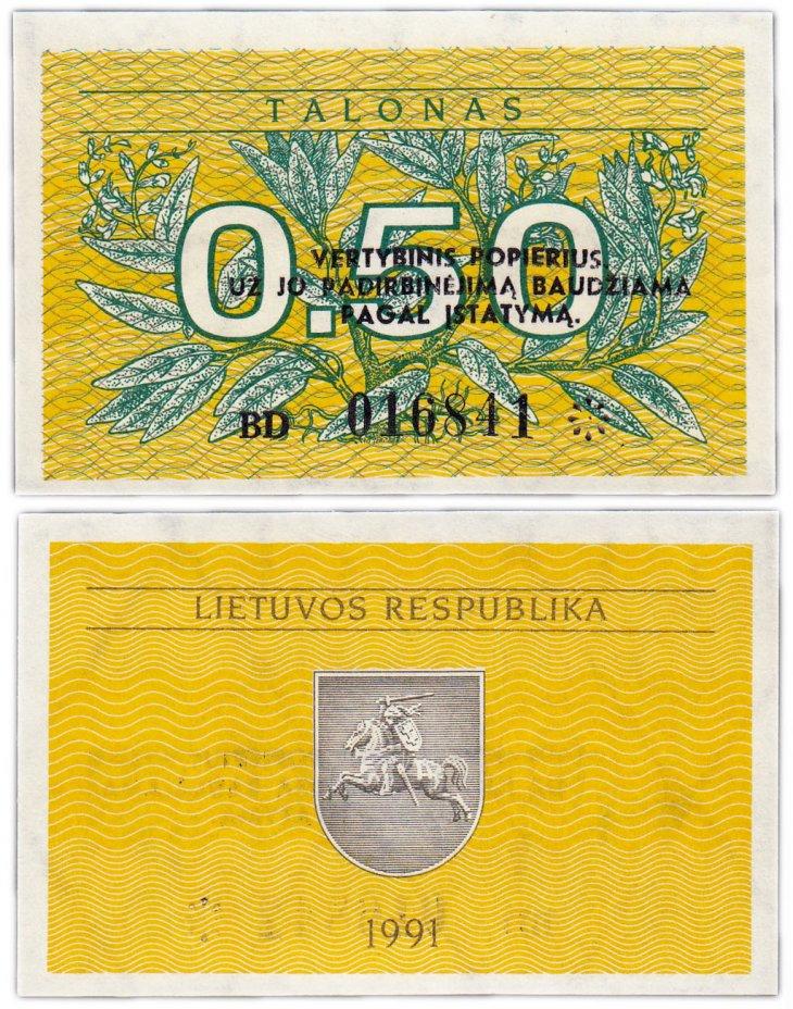 купить Литва 0.50 талона 1991