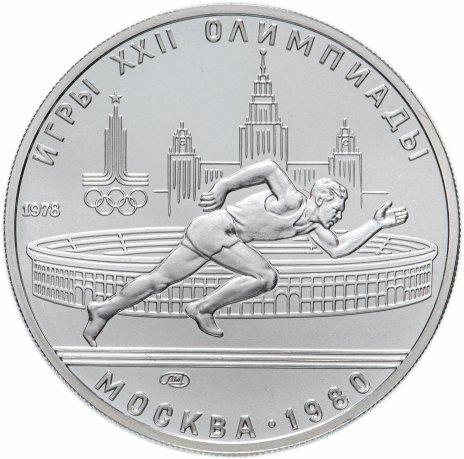 купить 5 рублей 1978 ЛМД Олимпиада-80 Бег