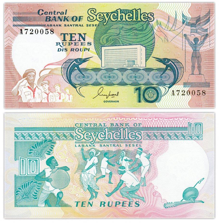 купить Сейшельские острова 10 рупий 1989 (Pick 32)