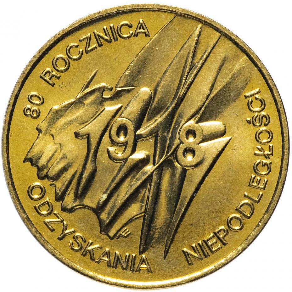 """купить Польша 2 злотых (zlote) 1998 """"80 лет независимости Польши"""""""