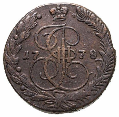 купить 5 копеек 1778 ЕМ   орёл 1770-1777, старого образца