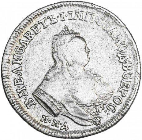 купить полуполтинник 1747 ММД
