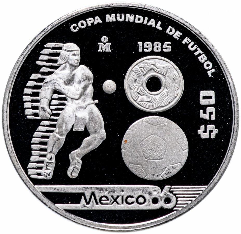 купить Мексика 50 песо (pesos) 1985 Чемпионат мира по футболу 1986 - Индеец с мячом