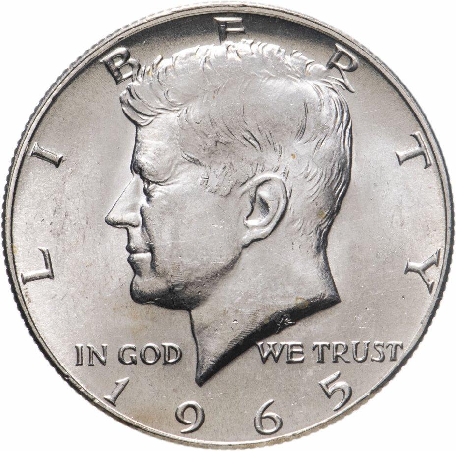 купить США 1/2 доллара (50 центов) 1965 Кеннеди