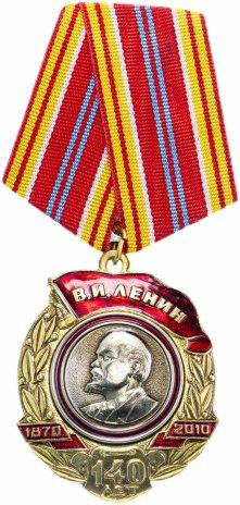 """купить Медаль КПРФ """"140 лет В.И.Ленину"""", булавка"""