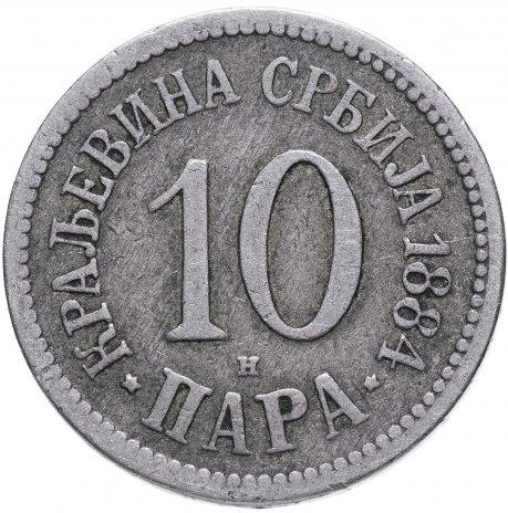 купить Сербия 10 пара 1884