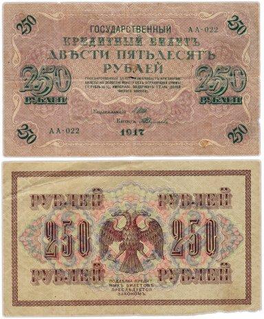 купить 250 рублей 1917