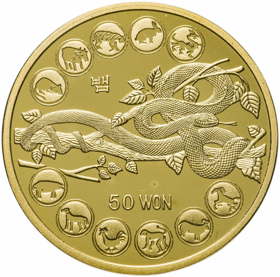 """купить Северная Корея 50 вон 2010 """"Китайский гороскоп - год змеи"""""""