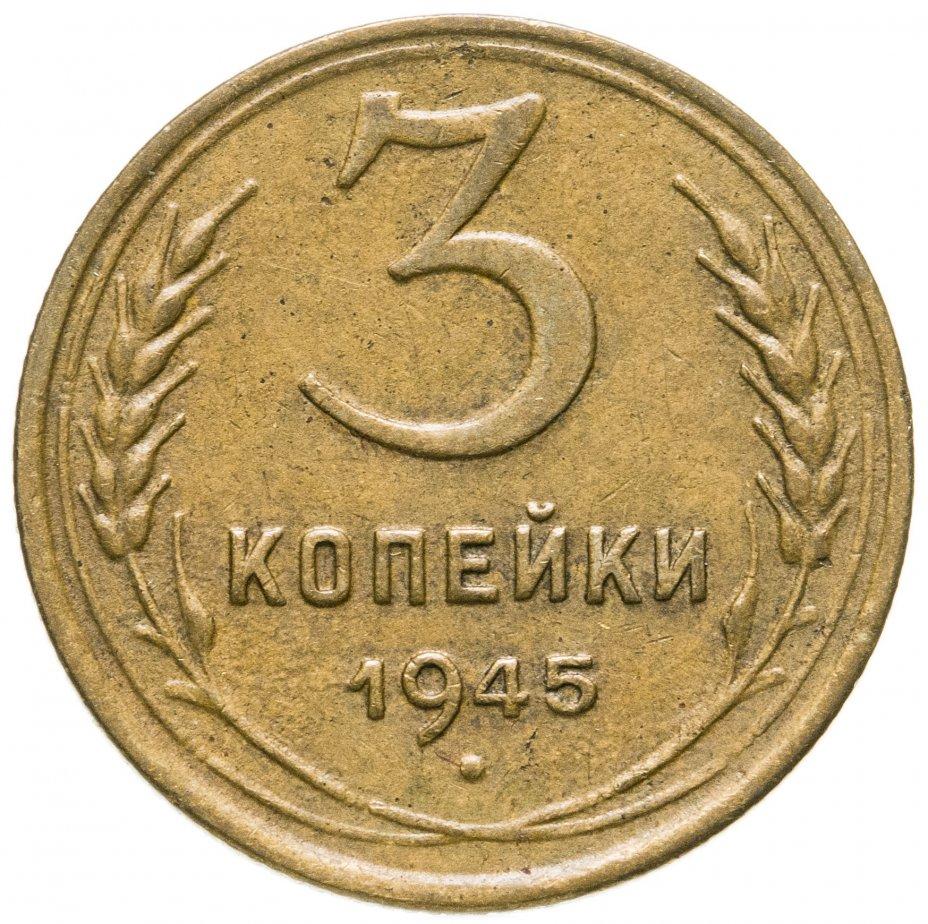 купить 3 копейки 1945