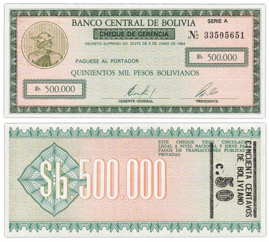 купить Боливия 50 сентаво 1987 (надпечатка на 500000 песо боливиано 1984) (Pick 198)