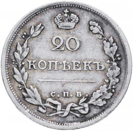 купить 20 копеек 1815 СПБ-МФ