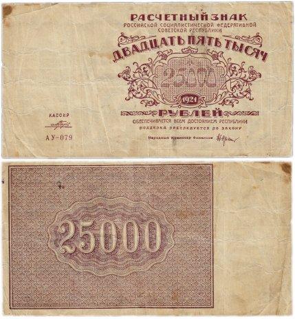 купить 25000 рублей 1921 кассир Порохов, 1-я Московская фабрика ГОЗНАК