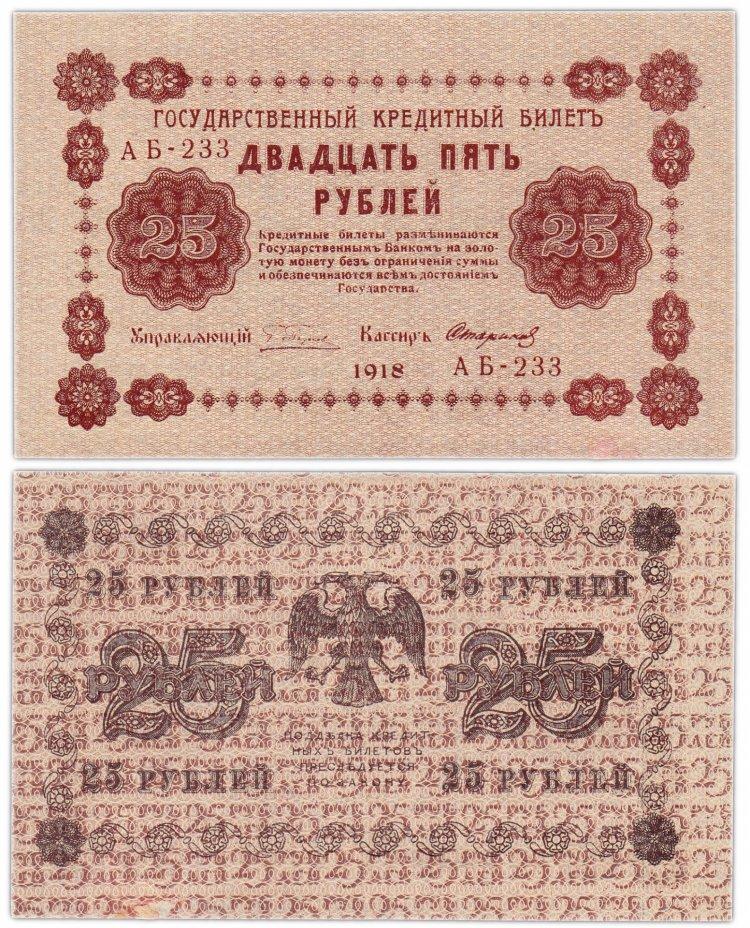 купить 25 рублей 1918 управляющий Пятаков, кассир Стариков