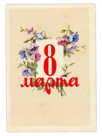 """купить Открытка (открытое письмо)  """"8 марта"""" худ. И. Колчина 1957"""