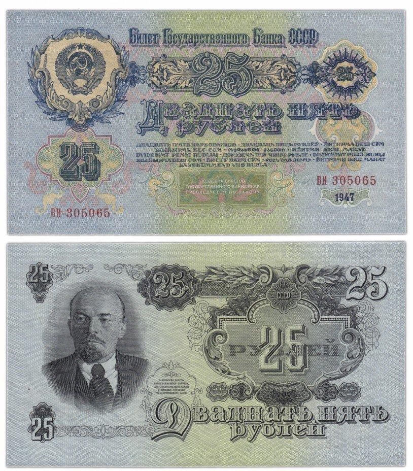 купить 25 рублей 1947 (1957) 15 лент в гербе, 1-й тип шрифта ПРЕСС