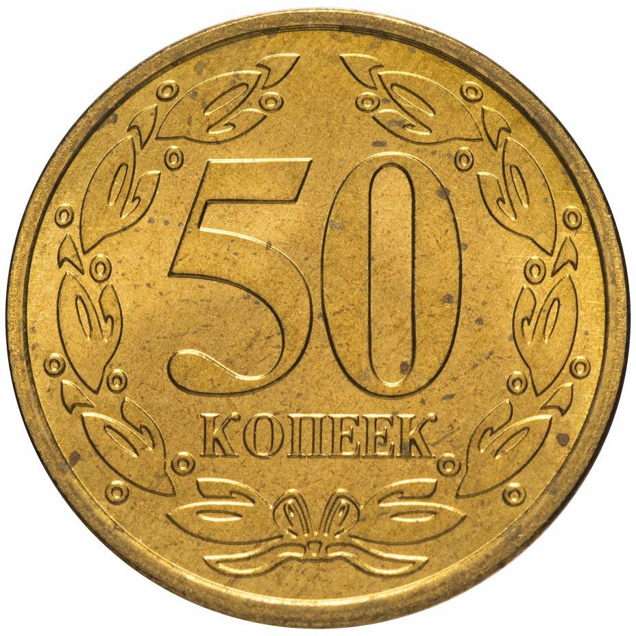 купить Приднестровье 50 копеек 2005 года немагнитный сплав