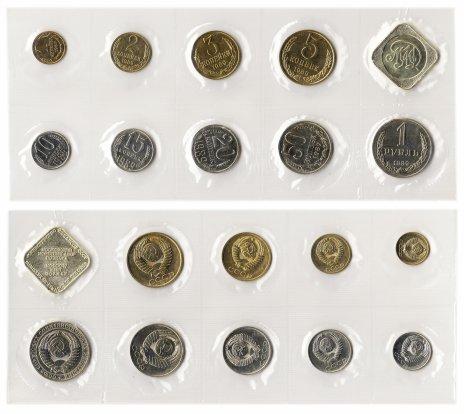 купить Годовой набор Госбанка СССР 1989 года ММД мягкий