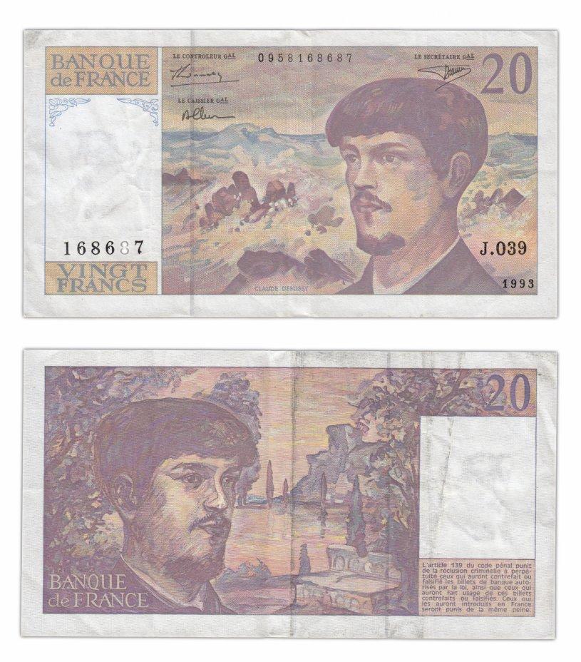 купить Франция 20 франков  1993 (Pick 151f)
