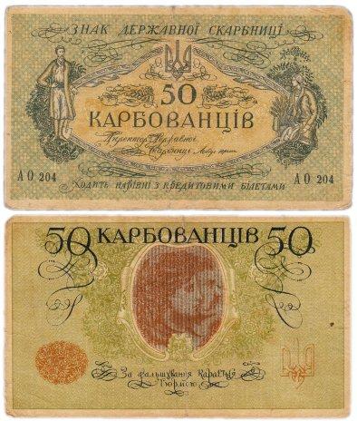купить Украина 50 карбованцев 1918 без водяного знака