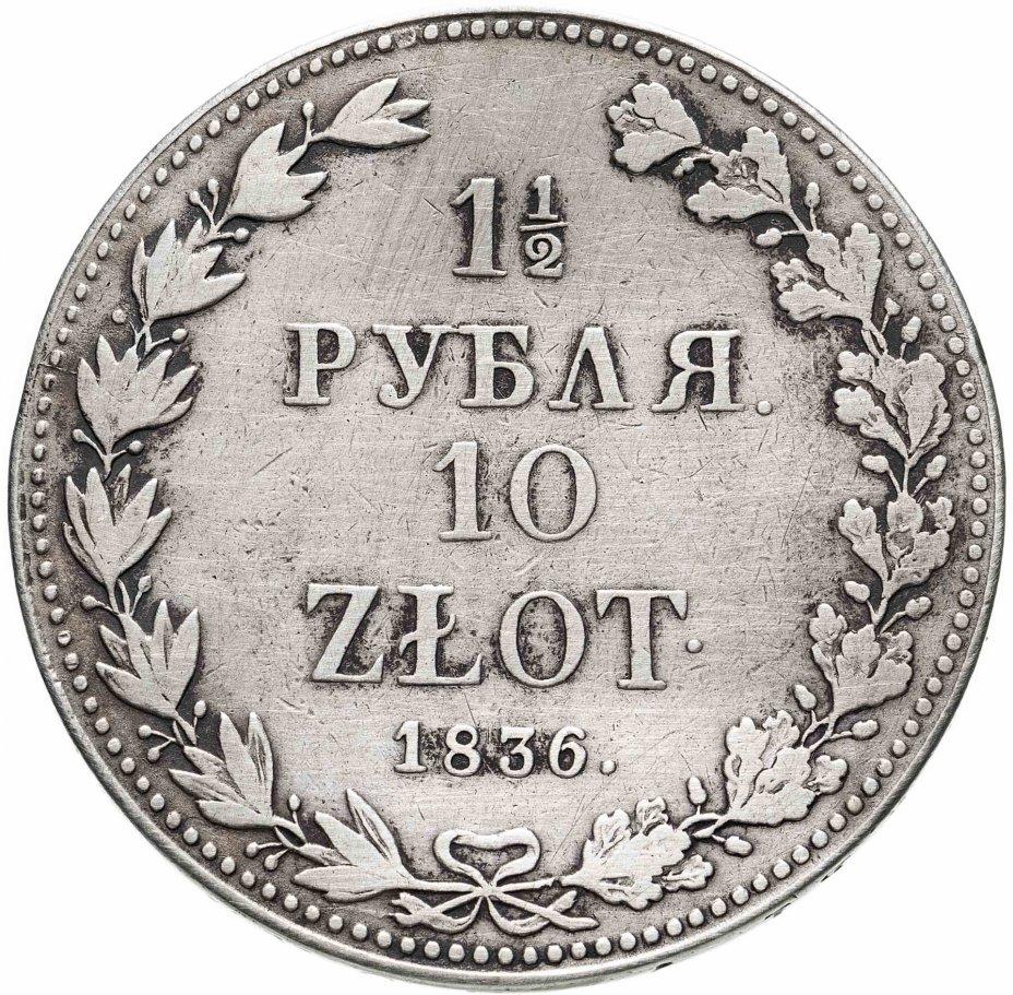 купить 1 1/2 рубля - 10 злотых 1836 MW русско-польские