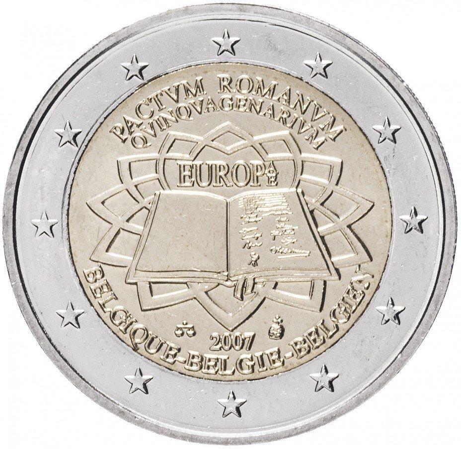 """купить Бельгия 2 евро 2007 """"50 лет Римскому договору"""""""