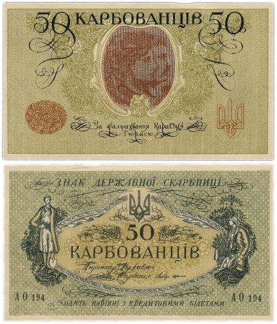 купить Украина 50 карбованцев 1918 АО-194 выпуск Одесса
