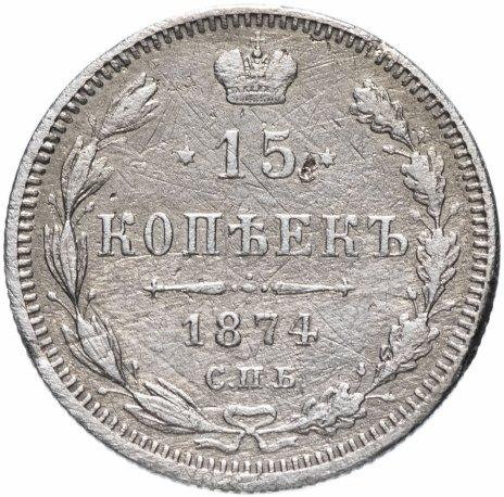 купить 15 копеек 1874 СПБ-HI