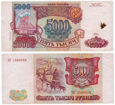 купить 5000 рублей 1993 (модификация 1994)
