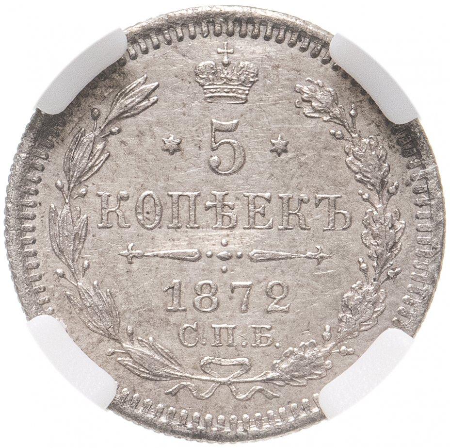 купить 5 копеек 1872 СПБ-HI в ННР АU DETAILS