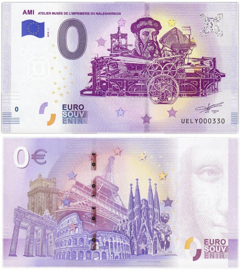 купить 0 евро (euro) «Мастерская-музей печати» 2018 (NEW)