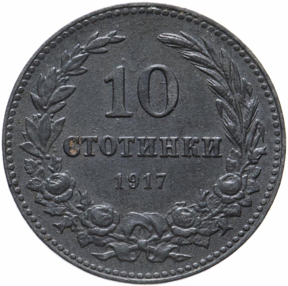 купить Болгария 10 стотинок 1917
