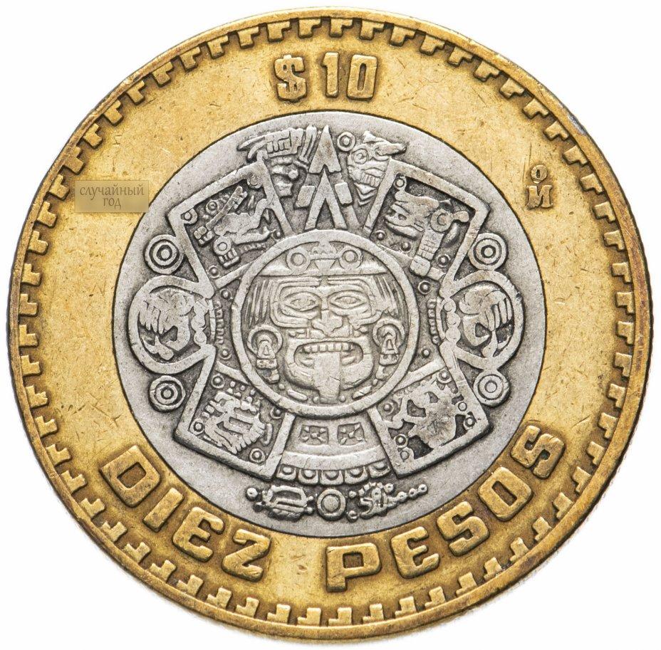 купить Мексика 10 песо (pesos) 1997-2021, случайная дата