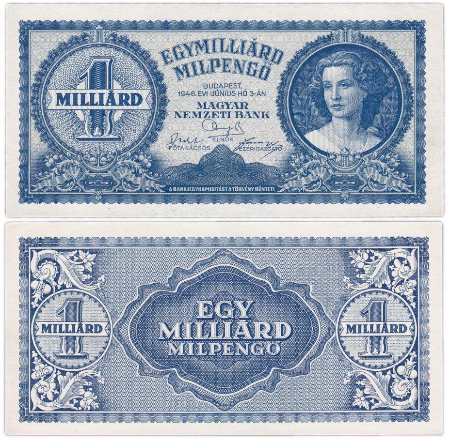 купить Венгрия 1000000000 мильпенге 1946 год Pick 131