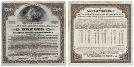 купить 200 рублей 1917 Иркутское отделение Госбанка, разряд 3, синяя печать