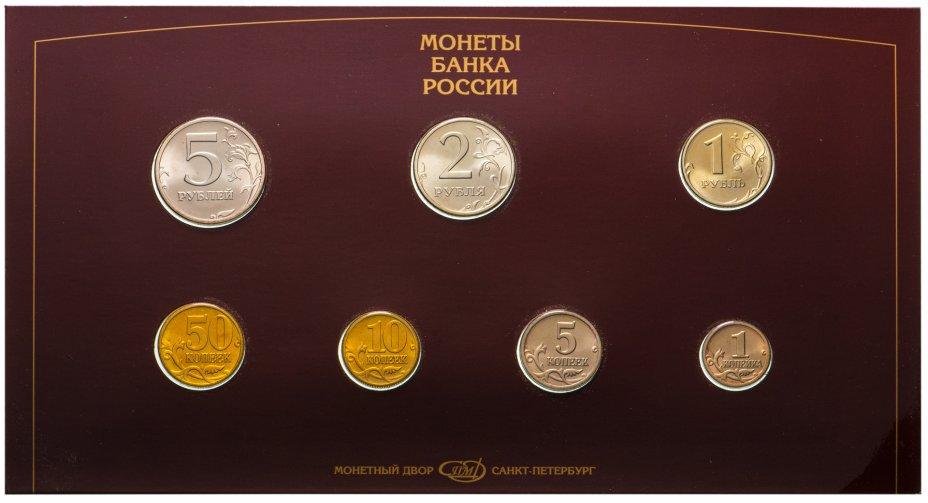 купить Годовой набор Банка России 1997 СПМД