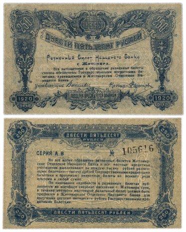 купить Житомир 250 рублей 1920