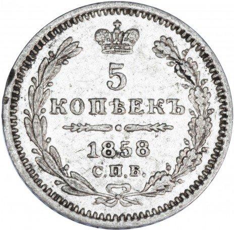 купить 5 копеек 1858 СПБ-ФБ, Биткин 69 (R)