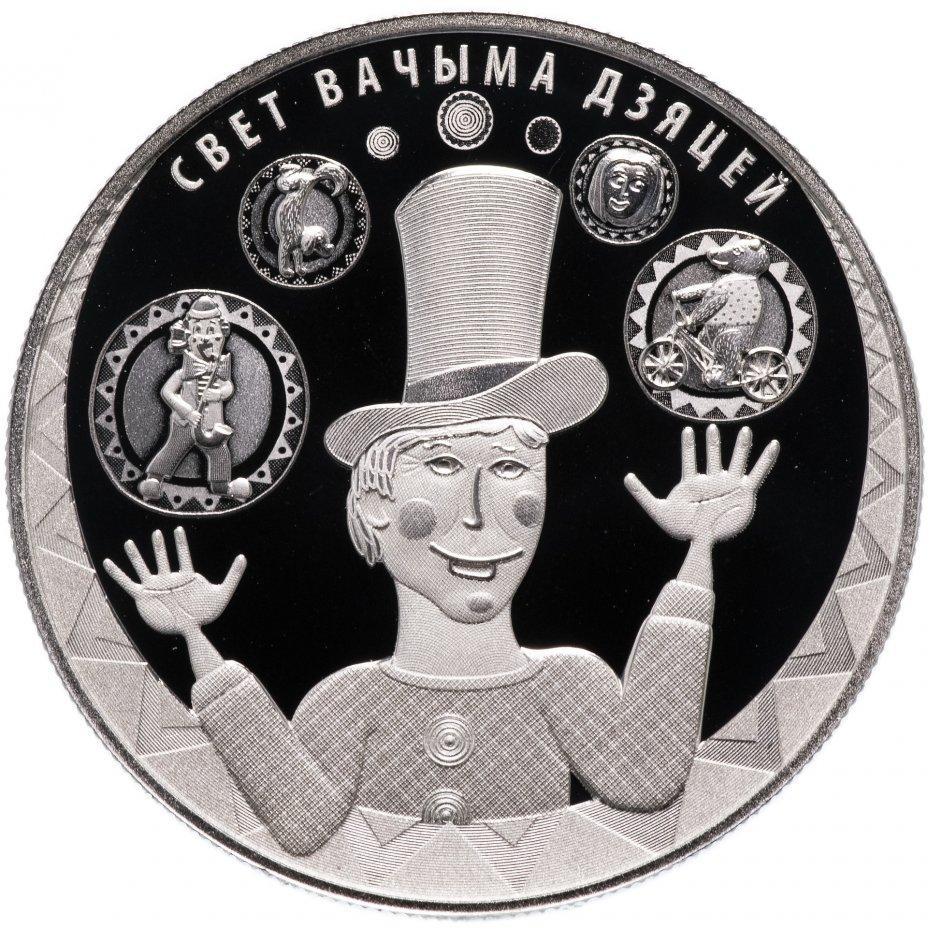 """купить Беларусь 1 рубль 2017 """"Мир глазами детей"""""""