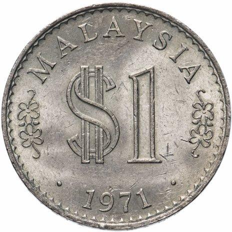 купить Малайзия 1 ринггит 1971