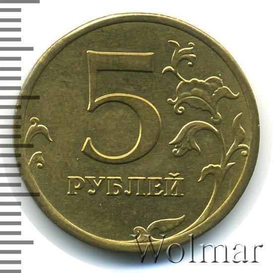 купить 5 рублей 2013 года ММД перепутка немагнитная