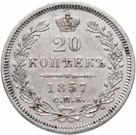 купить 20 копеек 1857 СПБ-ФБ