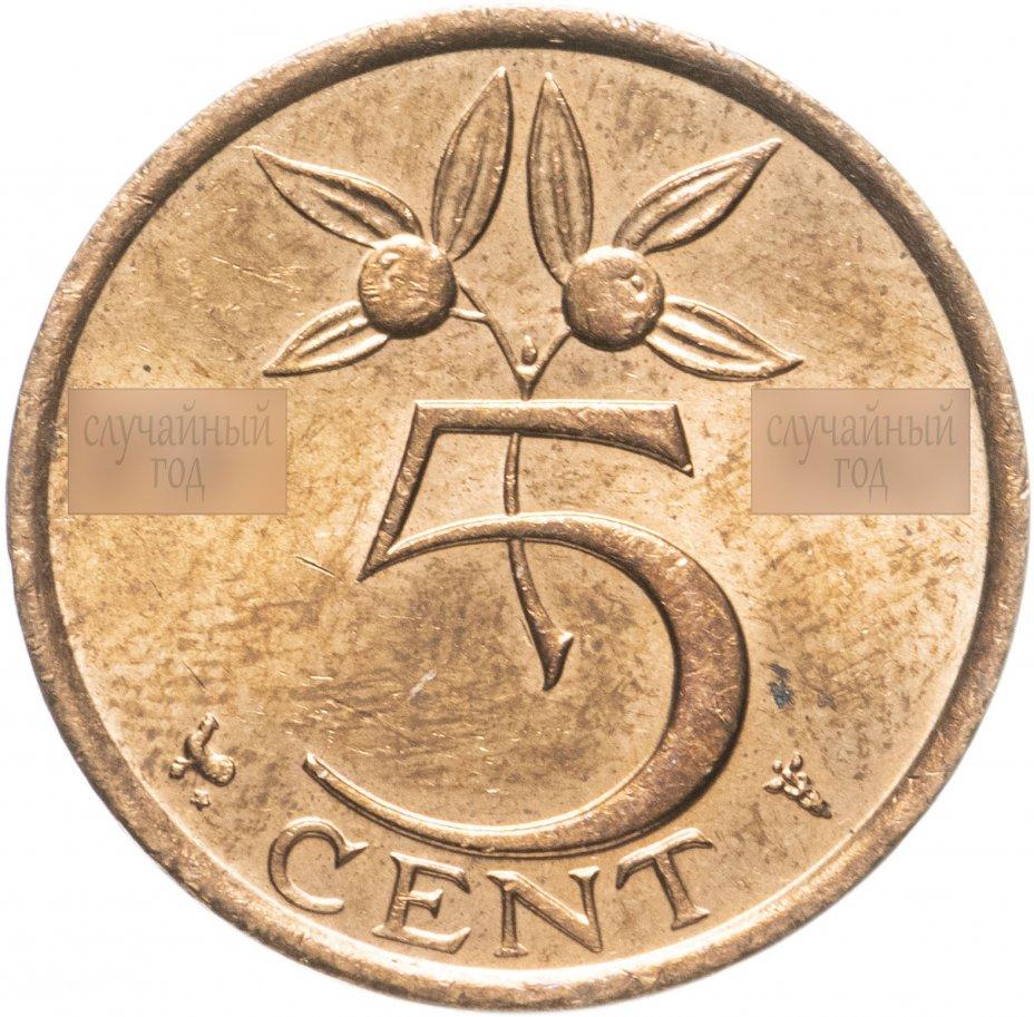 купить Нидерланды 5 центов (cent) 1950-1980, случайная дата