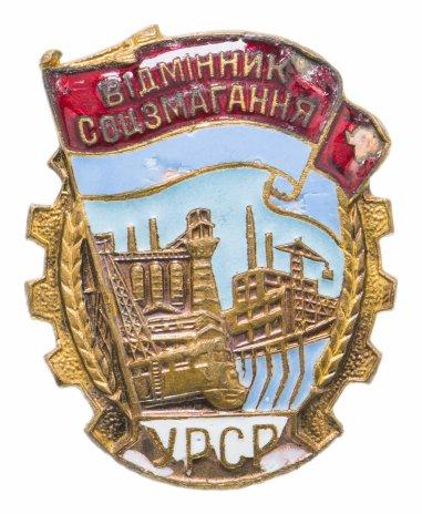 купить Знак Отличник Соцсоревнования Украина ММД  эмаль , тяжёлый металл (Разновидность случайная )