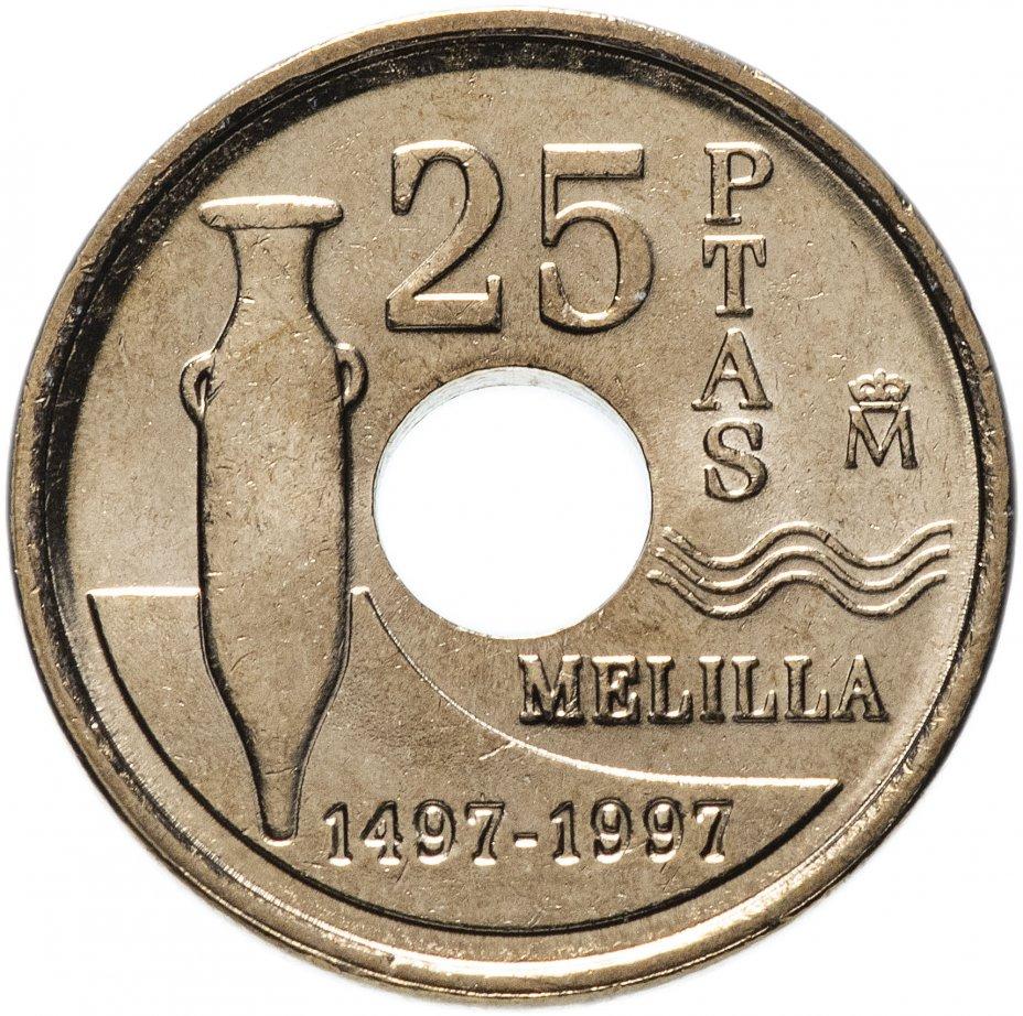 """купить Испания 25 песет (pesetas, ptas) 1997 """"Мелилья"""""""