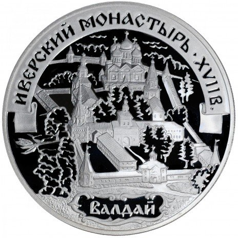 купить 3 рубля 2002 СПМД Proof Иверский монастырь (XVII в.), Валдай