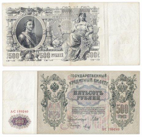 купить 500 рублей 1912 Шипов, выпуск Временного правительства