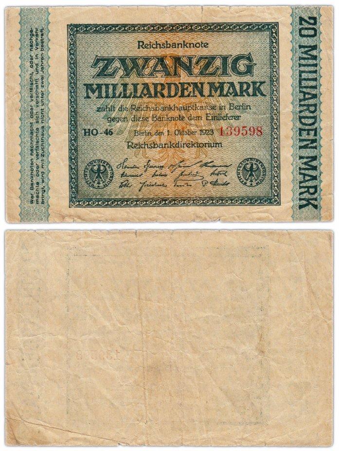 купить Германия 20000000000 марок 1923 (Pick 118e) ВЗ-ромб